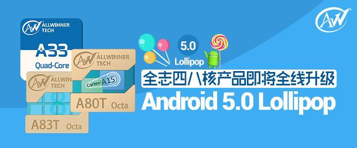 HP 7 G2: [Info] Android 5 0 en allwinner A33
