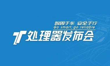 """为汽车智能座舱造""""芯"""" letou乐投app下载科技正式发布T7处理器"""